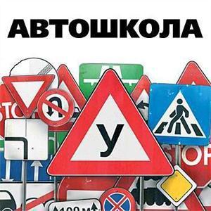 Автошколы Суровикино