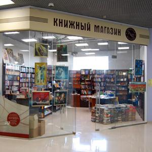Книжные магазины Суровикино
