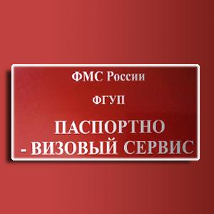 Паспортно-визовые службы Суровикино