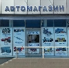Автомагазины в Суровикино