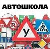 Автошколы в Суровикино