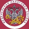 Налоговые инспекции, службы в Суровикино