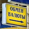 Обмен валют в Суровикино