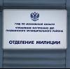 Отделения полиции в Суровикино
