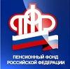 Пенсионные фонды в Суровикино