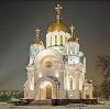Религиозные учреждения в Суровикино