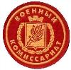 Военкоматы, комиссариаты в Суровикино